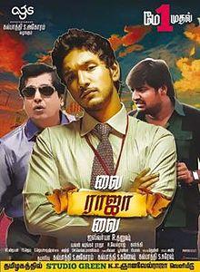 Vai Raja Vai full HD movie download free with screenpaly story, dialogue  LYRICS and STAR Cast